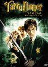 Гарри Поттер и тайная комната DVD