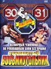 Бои без правил 30-31 знаменитый восьмиугольник DVD