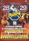 Бои без правил 28-29 знаменитый восьмиугольник DVD