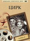 Цирк DVD