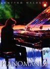 Дмитрий Маликов: Pianomaniя DVD