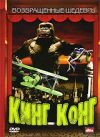 Кинг конг DVD