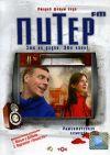 Питер FM DVD (реги)