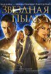 Звездная пыль (США,2007,фэнтези) Амарей DVD