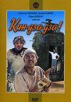 Кин-Дза-Дза DVD (реги)