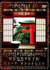 Мистическая Азия ч7 DVD