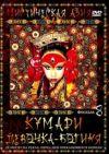 Мистическая Азия ч8 DVD