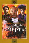 Всадник по имени смерть  (Россия)  DVD регион