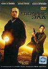 В долине Эла (сша 2007 триллер) DVD