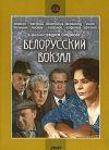 Белорусский вокзал (Крупный план) DVD