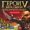 Герои V повелители орды dvd jewel buka