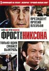 Фрост против Никсона DVD