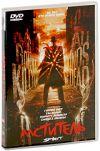 Мститель DVD