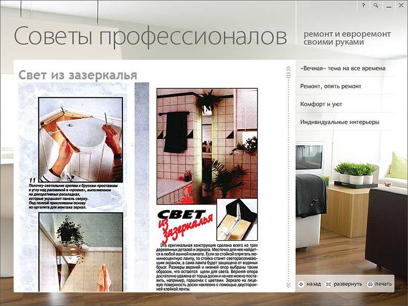 Советы по ремонту в квартире своими руками